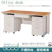 《固的家具GOOD》196-43-AO 木紋主管桌/整組【雙北市含搬運組裝】