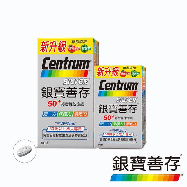 【銀寶善存】50+綜合維他命錠(共130錠)