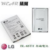 LG BL-48TH【原廠電池】G Pro E988 G Pro Lite D686 F240L G Pro 2 D838