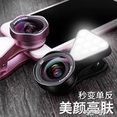 補光燈美顏嫩膚拍照廣角手機鏡頭通用單反小型打光燈自拍視頻高清照相攝像頭道具  凱斯盾數位3C