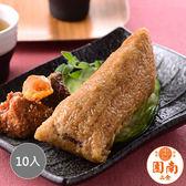 【南門市場南園】湖州鮮肉蛋黃粽10入(300g/入)
