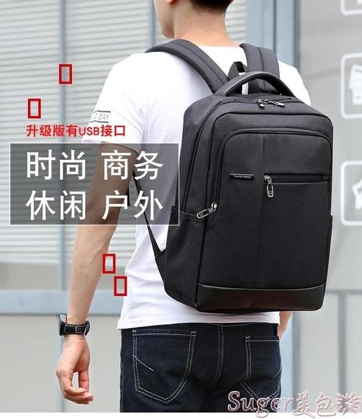 後背包 商務背包男士後背包韓版潮流旅行包時尚簡約女學生書包休閒電腦包 suger