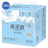 唯潔雅 輕巧萬用抽取式衛生紙120抽*120包(箱)【愛買】