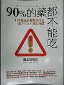 【書寶二手書T7/養生_KEN】90%的藥都不能吃_岡本裕