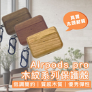 Airpods pro 木紋系列保護殼 AirPods Pro 保護套 AirPods Pro 保護殼 AirPods Pro 防摔殼 木紋質感