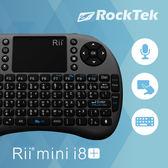 RockTek Rii mini i8+ 無線 多媒體 掌上型 語音觸控 鍵盤