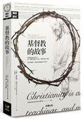(二手書)基督教的故事(修訂平裝新版)