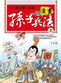 漫畫孫子兵法(上)
