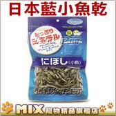 ◆MIX 米克斯◆ 藍.小魚乾100g ,豐富天然DHA 、EPA 等營養素,貓咪最愛