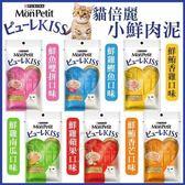 【輸入折扣碼Yahoo2019】*KING WANG*【十包組】日本MonPetit貓倍麗 Puree Kiss小鮮肉泥10g*4條/包