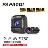 【綠蔭-免運】PAPAGO 星光級Sony Sensor雙鏡頭行車記錄器GoSafe S780