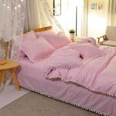 梨花粉色毛球球全棉純色四件套簡約少女1.8m床上用品 滿899元八九折爆殺