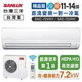 【台灣三洋】11-14坪變頻冷暖一對一220V精品型冷氣SAC-72VH7/SAE-72VH7(含基本安裝/6期0利率)