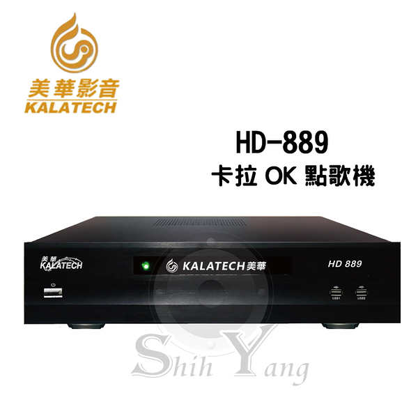美華 Kalatech HD-889 全新世代伴唱機 卡拉OK 內附贈2支無線麥克風[免運+分期零利率]