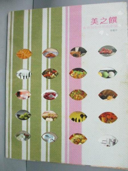 【書寶二手書T6/餐飲_GPO】美之饌-食物與物件的相對論_李佩玲