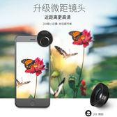 廣角手機鏡頭通用單反手機攝像頭外置高清照相視頻魚 頭微距拍照長焦   汪喵百貨