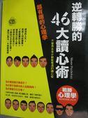 【書寶二手書T6/心理_ZHX】逆轉勝的46大讀心術_陳博南
