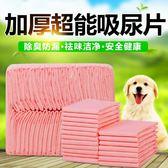 狗尿片加厚除臭100片寵物尿墊尿布狗狗用品泰迪尿不濕吸水紙尿墊 【限時八五折】
