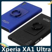 SONY Xperia XA1 Ultra G3226 牛仔磨砂保護殼 PC硬殼 360度支架指環扣 霧面防滑 保護套 手機套 手機殼