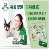【寵物王國】【加贈法蘭絨毯】健綠原味潔牙骨盒裝27oz x2盒組
