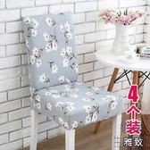 4件套 連體彈力椅套座椅套椅子【極簡生活館】