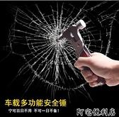 汽車多功能安全錘車用救生錘破窗器汽車安全錘逃生錘車內救生用品 【免運快出】