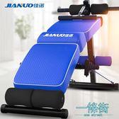 仰臥起坐運動健身器材家用多功能仰臥板腹肌輔助器仰臥起坐
