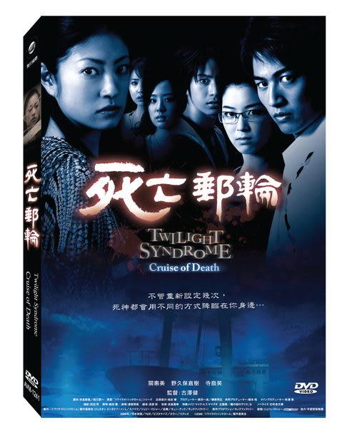 死亡郵輪 DVD (音樂影片購)
