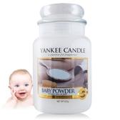 YANKEE CANDLE香氛蠟燭-嬰兒爽身粉(623g)
