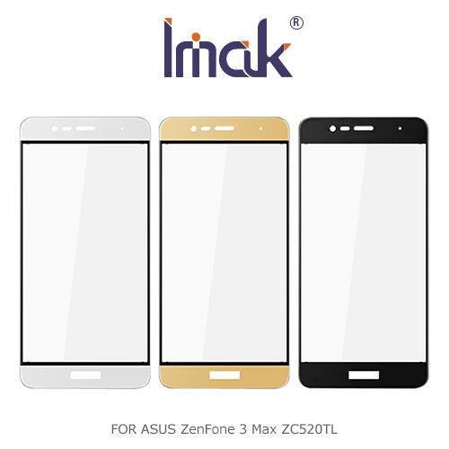 Imak ASUS ZenFone 3 Max ZC520TL 全屏鋼化玻璃膜 滿版 9H硬度 螢幕玻璃膜 有導角 ZF3M