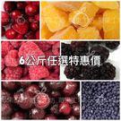 莓果任選 6公斤組合特惠價(野生藍莓、蔓越莓、覆盆莓、黑醋栗、紅櫻桃、黑莓、草莓、芒果)
