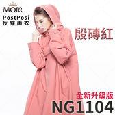 [中壢安信]MORR PostPosi Ⅱ 第二代 反穿 殷磚紅 全新升級版 連身 雨衣 背後全新設計 NG1104