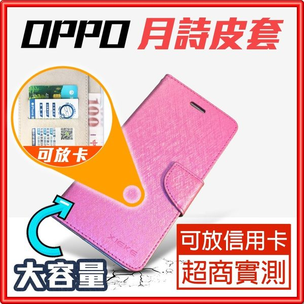 OPPO 月詩掀蓋側翻/皮套【商店付款實測+現貨】D47 R17/AX5/A75/A75s/A73/R15/A73s/Reno
