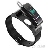 智慧手環彩屏多功能手錶藍芽耳機二合一可分離通話血壓心率男女最低價 七色堇