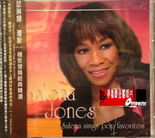 【停看聽音響唱片】【CD】瑟琳娜.瓊斯 - 極致發燒經典精選