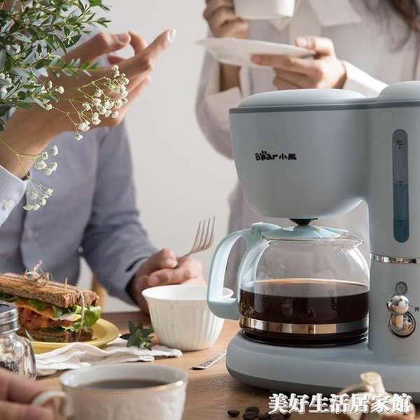 小熊美式咖啡機家用小型全自動滴漏式迷你煮咖啡壺花茶壺兩用熱飲ATF 美好生活