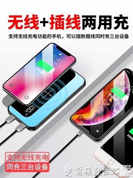 無線充電器 無線充電寶20000M超薄小巧便攜適用于蘋果華為手機大容量快充閃充移動 爾碩 交換禮物