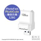 現貨 公司貨 PhotoFast PhotoCube 蘋果專用 充電 傳輸 備份方塊 128G 適iPhone iPad