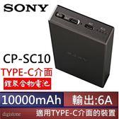 【加碼贈3C收納袋】 SONY CP-SC10 Type-C 雙輸出 6A 10000mAh 鋁合金行動電源X1【附原廠TYPE-C線】