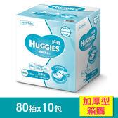 【好奇】 純水嬰兒濕巾加厚型80抽(10包/箱)-箱購