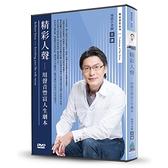 精彩人聲(用聲音豐富人生劇本)(DVD)