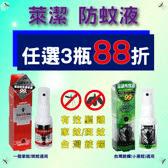 夏日防蚊作戰-防蚊液任選三罐88折