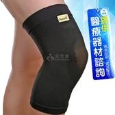來而康 丹力 軀幹護具 U-01 薄型護膝 (M/L/XL/2XL/3XL)