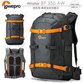 《飛翔3C》LOWEPRO 羅普 Whistler BP 350 AW 惠斯樂 專業後背相機包〔公司貨〕單眼攝影登山包