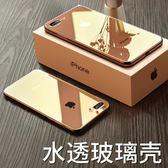 蘋果8plus手機殼iphone8防摔套新款超薄8p透明玻璃7plus女男八 科炫數位