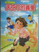 【書寶二手書T1/兒童文學_GHO】天空下的真愛_徐偉臣