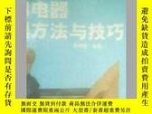 二手書博民逛書店罕見家用電器修理方法與技巧Y19658 高雨春編著 中國廣播電視