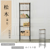【dayneeds】松木 60x30x210公分五層烤黑收納層架