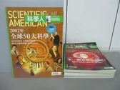 【書寶二手書T3/雜誌期刊_RDZ】科學人_11~20期間_共10本合售_2002年全球50大科學人等
