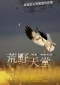 (二手書)荒野天堂─保護區生態重建的故事